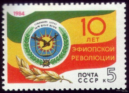 1 марка 1984 год Первые 10 лет Эфиопской революции