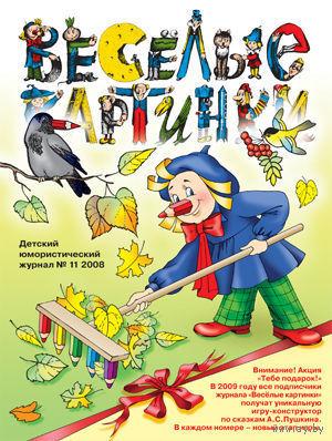 "Журнал ""Весёлые картинки"" (1957 - 2014, коллекция)"