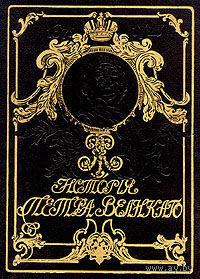 История Петра Великого. А. С. Чистяков