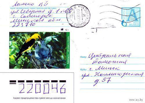"""2002. Конверт, прошедший почту """"Авяльга - птушка года"""""""