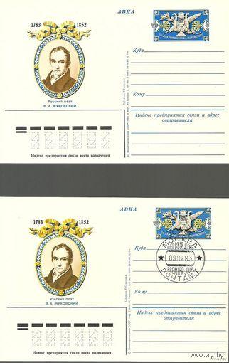 """Лот 2 ОПК 1983 """"Жуковский"""" чист + спецгашение"""