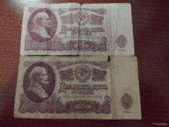 Лот 25 рублей СССР