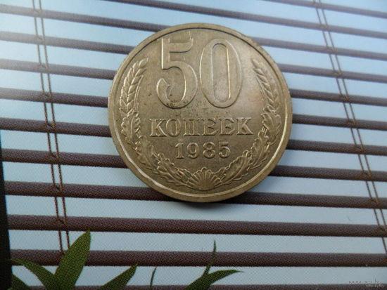 50 копеек 1985г._1