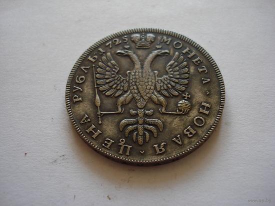 Монета Рубль 1725 года. Екатерина I. Копия.(3).