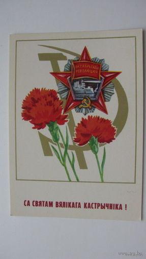 Октябрь 1982г. Беларусь чистая