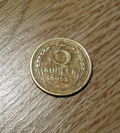 5 копеек 1955 бронза
