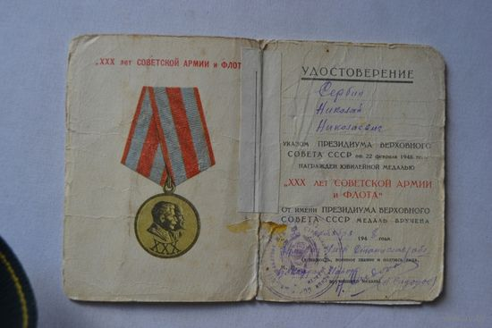 2 удостоверения 30 лет СА и ВМФ
