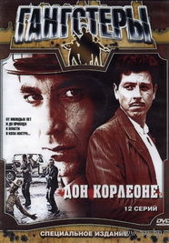 Дон Карлеоне   12 серий   2 DVD-R