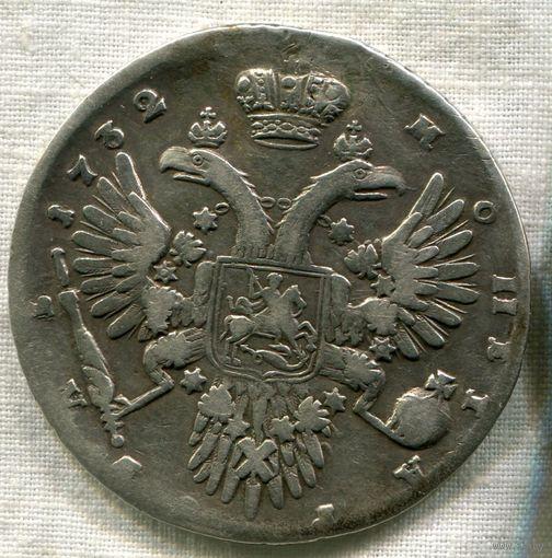 1 рубль 1732 год.
