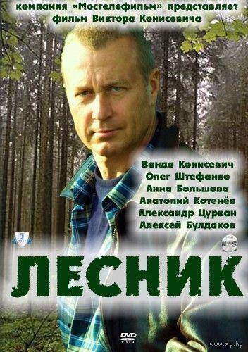 Лесник. 1.2.3 сезоны (реж. Виктор Конисевич, 2012) Скриншоты внутри