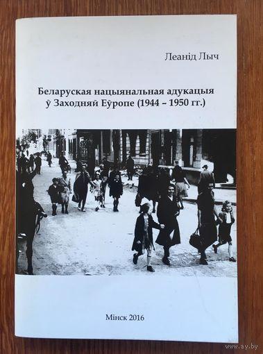 Леанід Лыч. Беларуская нацыянальная адукацыя ў Заходняй Еўропе (1944-1950)