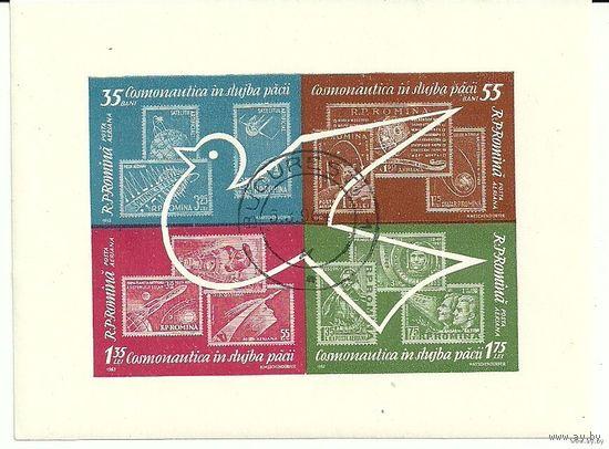 Космос. Румыния. Блок + серия 4 марки 1962
