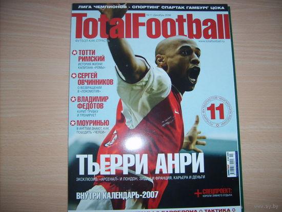 """Журнал """"Total Football"""" декабрь 2006г."""