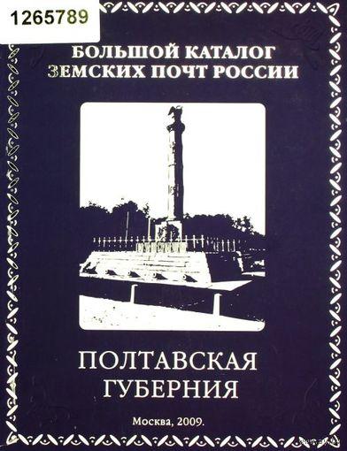 Каталог земских марок - Полтавская губерния - на CD