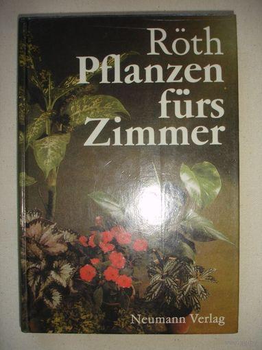 """Рётх """"Комнатные растения"""" (на немецком языке)"""