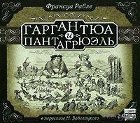Франсуа Рабле - Гаргантюа и Пантагрюэль + Вольтер - БОЛЬШОЙ СБОРНИК