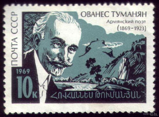 1 марка 1969 год О.Туманян