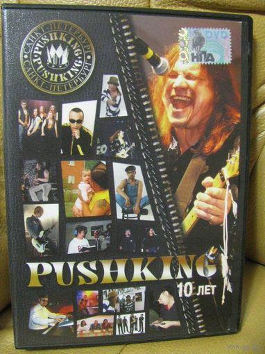 """Pushking """"10 лет"""" (DVD9)"""