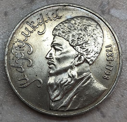 1 рубль 1991 г. Махтумкули