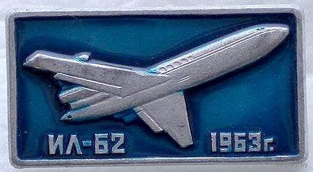 """Значок """"ИЛ-62. 1963"""""""