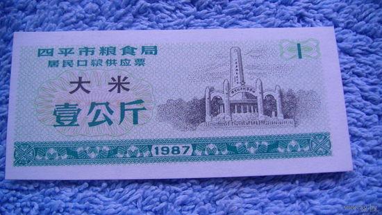 Китай рисовые деньги 1 ед. прод. 1987г. зелёная. состояние распродажа