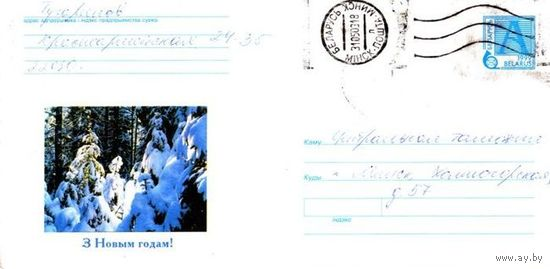 """1999. Конверт, прошедший почту """"З Новым Годам"""""""