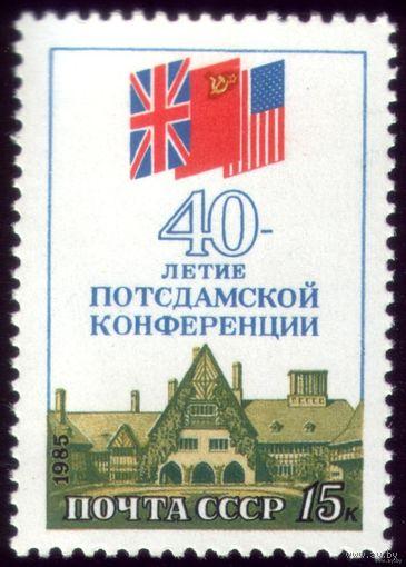 1 марка 1985 год Потсдам