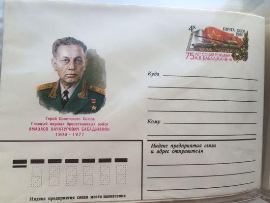 ХМК с ОМ 1981. 75 лет со дня рождения А. Х. Бабаджаняна