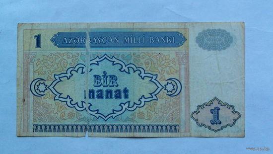 Азербайджан 1 манат 1993г. 18109345 распродажа