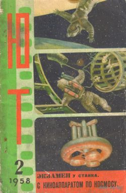 "Журнал ""Юный техник"", 1958, #2"