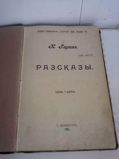 К.Гаринъ. Разсказы. (изд.1908г)