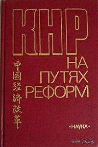Книга КНР на путях реформ (теория и практика экономической реформы) 343стр.