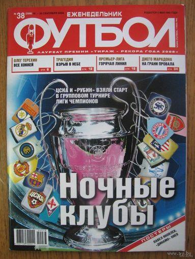 """Еженедельник """"Футбол"""", г.Москва. No38-2009"""