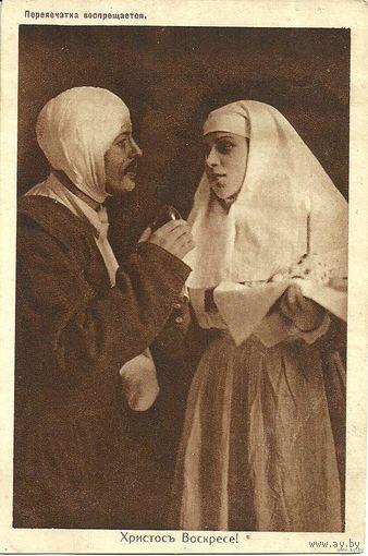 Почтовая карточка до 1917г. - Христос воскресе