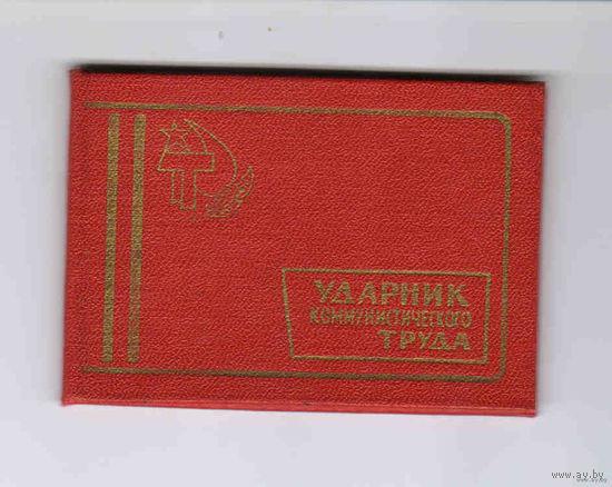 Удостоверение к нагрудному знаку Ударник коммунистического труда
