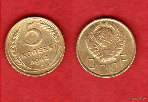 5 копеек 1943 г.1