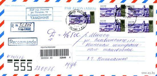 """Россия 2002. Конверт, прошедший почту """"АВИА"""" (23-11-01)"""