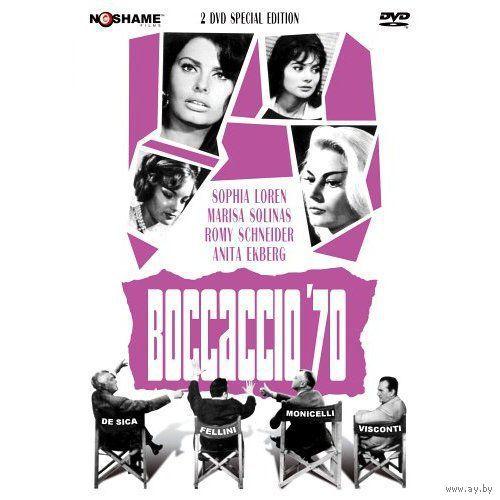 Бокаччо-70 / Boccaccio 70(Марио Моничелли, Федерико Феллини, Витторио Де Сика, Лукино Висконти) (DVD9)