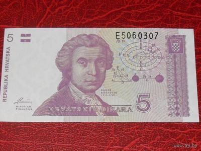 Хорватия 5 динар 1991 г пресс   распродажа