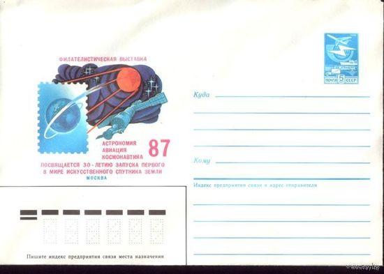 1987 год ХМК Филвыставка Космонавтика