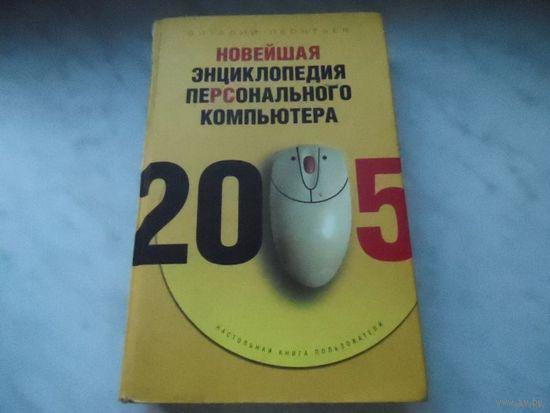 """Книга """"Новейшая энциклопедия персонального компьютера 2005"""""""