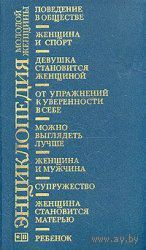 Энциклопедия молодой женщины. 1989г.