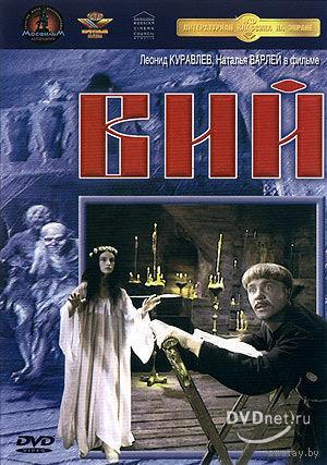 Русские сказки. Вий (реж. Александр Птушко, 1967) Скриншоты внутри