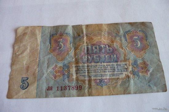 5 рублей СССР (1961 г.), ЛЯ 1137899