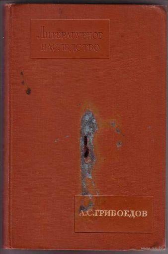 А.С.Грибоедов. /Серия: Литературное наследство т. 47-48/. 1946г.