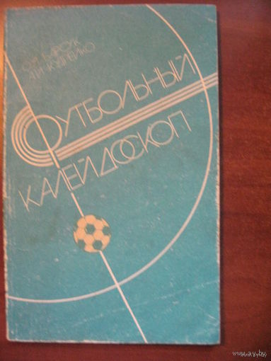 """Футбольный калейдоскоп. - Минск, """"Полымя"""", 1986"""
