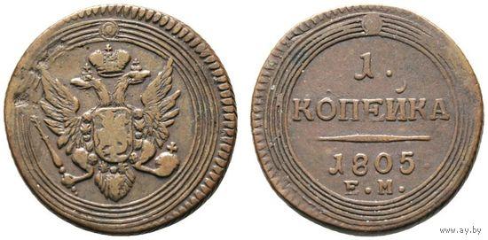 Россия, очень редкая и в качестве кольцевая копейка Александр 1  1805 год Е.M.