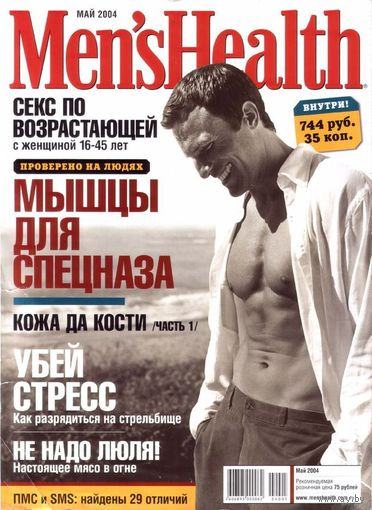 Men's Health 2004 No5 (май)