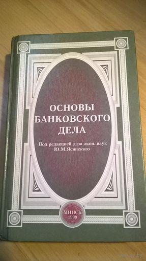 Ю.М. Ясинский Основы банковского дела