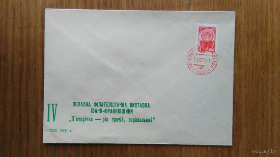 Конверт (012) УССР 1973 г.IV Областная Фил. выставка Iвано-Франковщины